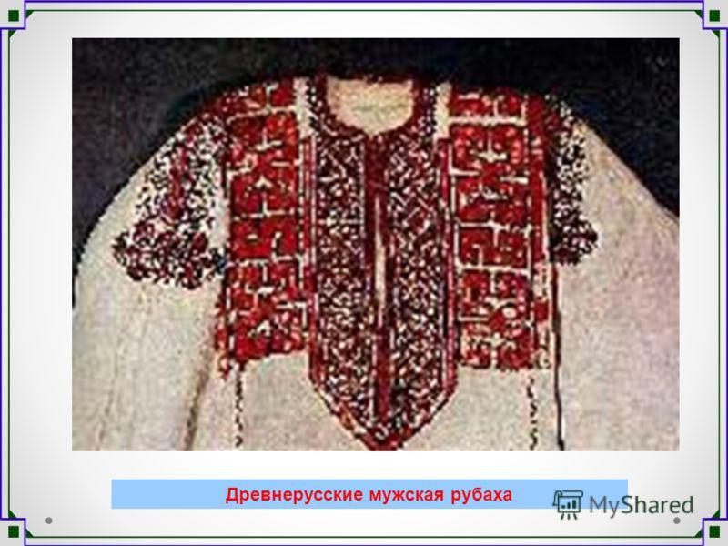 Древнерусские мужская рубаха