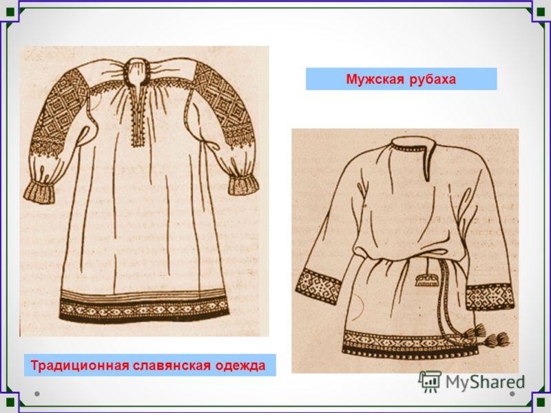 Традиционная славянская одежда Мужская рубаха