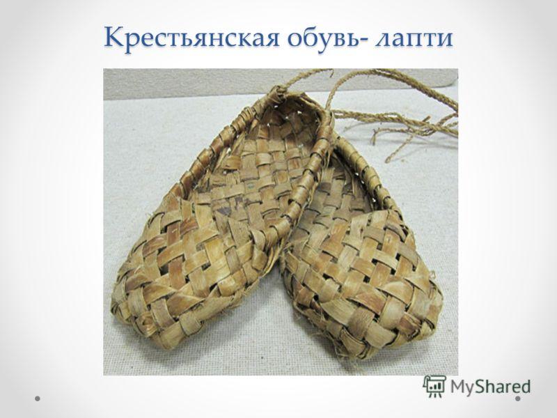 Крестьянская обувь- лапти