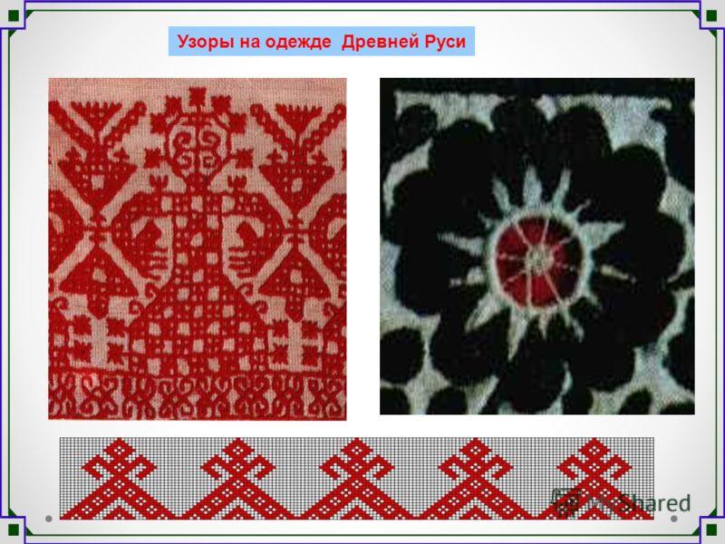 Узоры на одежде Древней Руси