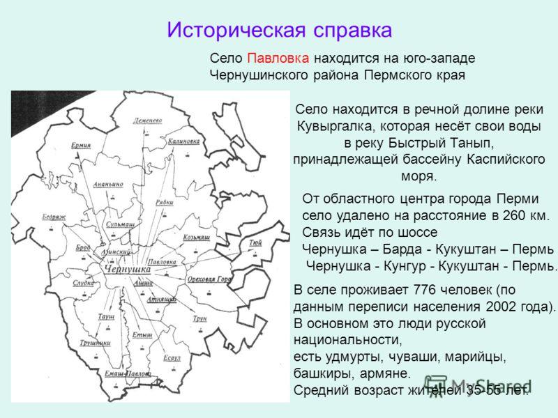 Историческая справка В селе проживает 776 человек (по данным переписи населения 2002 года). В основном это люди русской национальности, есть удмурты, чуваши, марийцы, башкиры, армяне. Средний возраст жителей 35-55 лет. Село Павловка находится на юго-