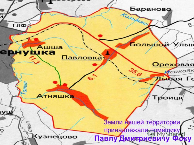 Земли нашей территории принадлежали помещику Павлу Дмитриевичу Фоку