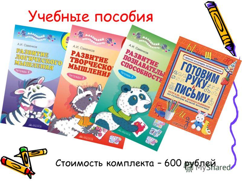 Учебные пособия Стоимость комплекта – 600 рублей