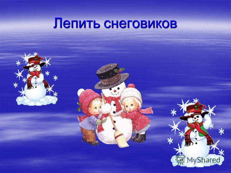 Лепить снеговиков