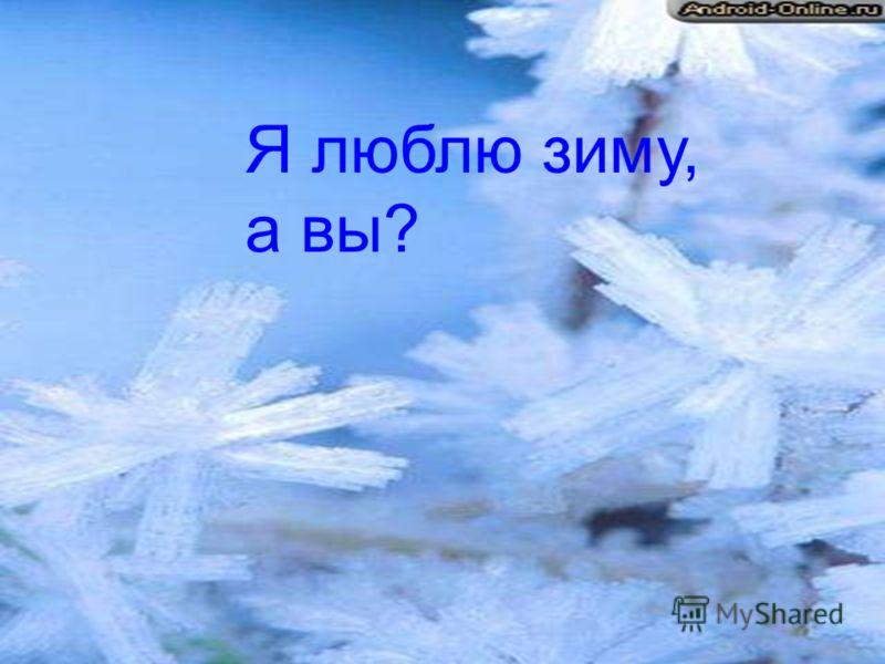 Я люблю зиму, а вы?