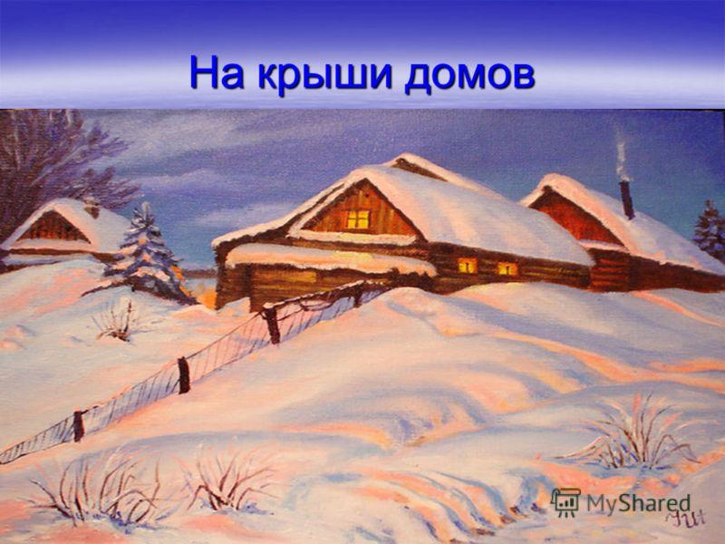 На крыши домов