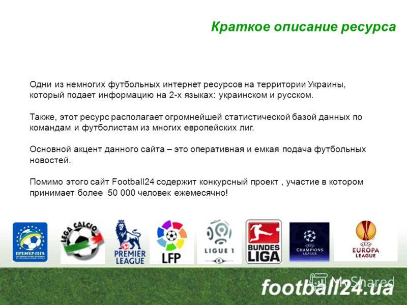 Краткое описание ресурса Одни из немногих футбольных интернет ресурсов на территории Украины, который подает информацию на 2-х языках: украинском и русском. Также, этот ресурс располагает огромнейшей статистической базой данных по командам и футболис