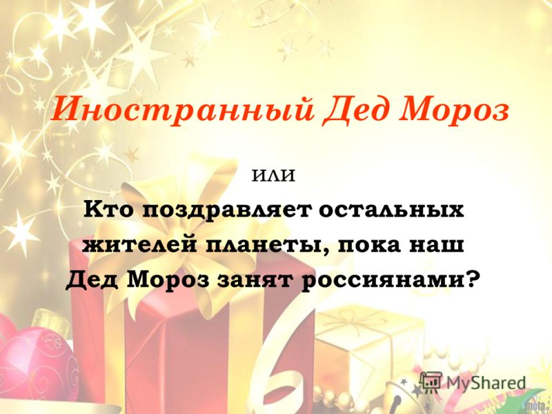 Иностранный Дед Мороз или Кто поздравляет остальных жителей планеты, пока наш Дед Мороз занят россиянами?