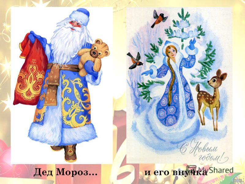 Дед Мороз… и его внучка
