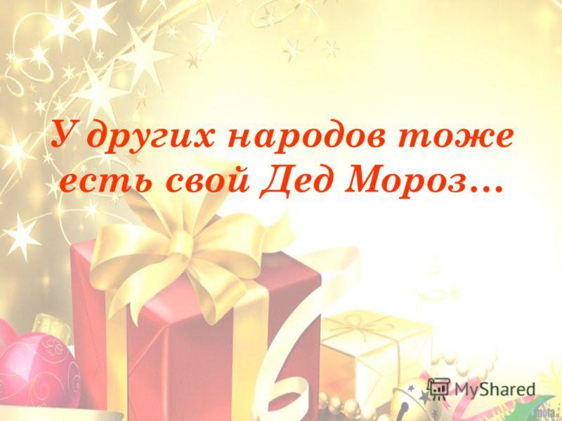 У других народов тоже есть свой Дед Мороз…