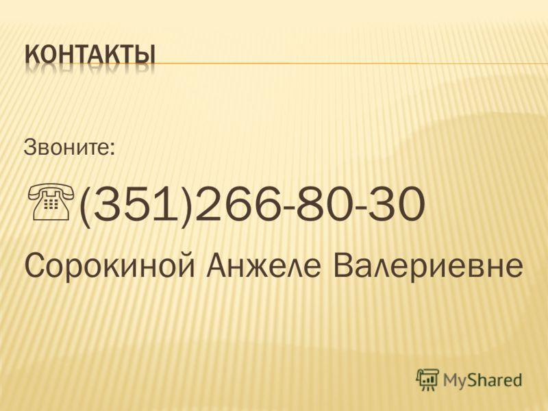 Звоните: (351)266-80-30 Сорокиной Анжеле Валериевне
