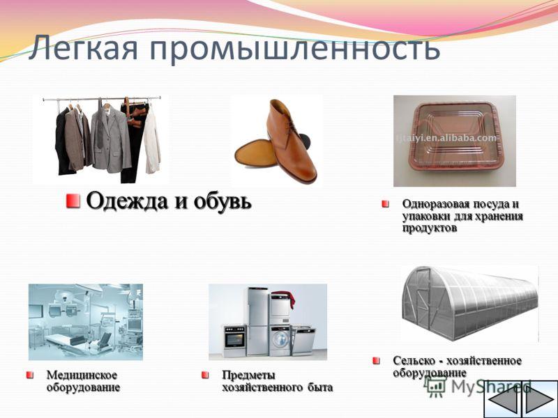 Легкая промышленность Одежда и обувь Медицинское оборудование Одноразовая посуда и упаковки для хранения продуктов Сельско - хозяйственное оборудование Предметы хозяйственного быта