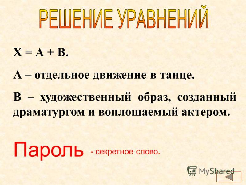 Х = А + В. А – пятая буква русского алфавита. В – его предъявляют в суде. Диск - разновидность носителя информации.