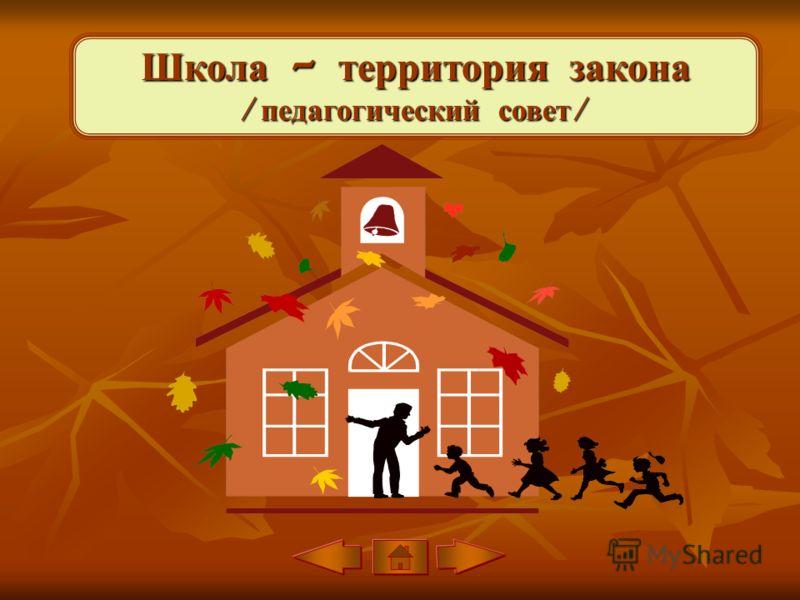 Школа – территория закона / педагогический совет /