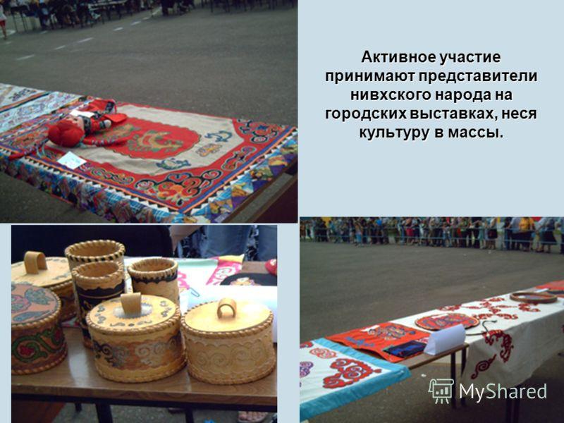 Активное участие принимают представители нивхского народа на городских выставках, неся культуру в массы.