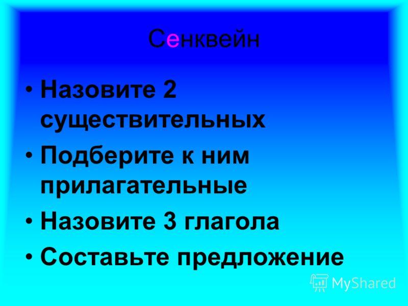 Сенквейн Назовите 2 существительных Подберите к ним прилагательные Назовите 3 глагола Составьте предложение