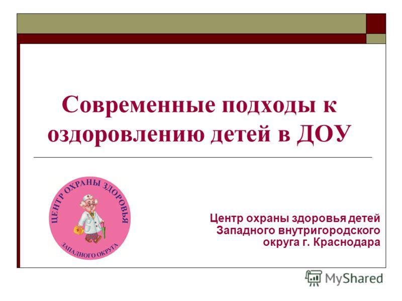 Современные подходы к оздоровлению детей в ДОУ Центр охраны здоровья детей Западного внутригородского округа г. Краснодара