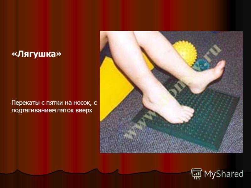 «Лягушка» Перекаты с пятки на носок, с подтягиванием пяток вверх