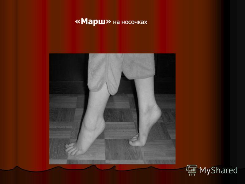 «Марш» на носочках
