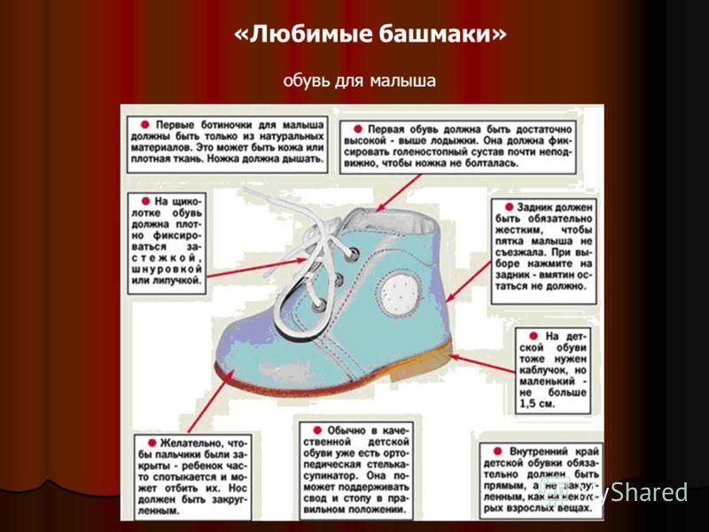 «Любимые башмаки» обувь для малыша