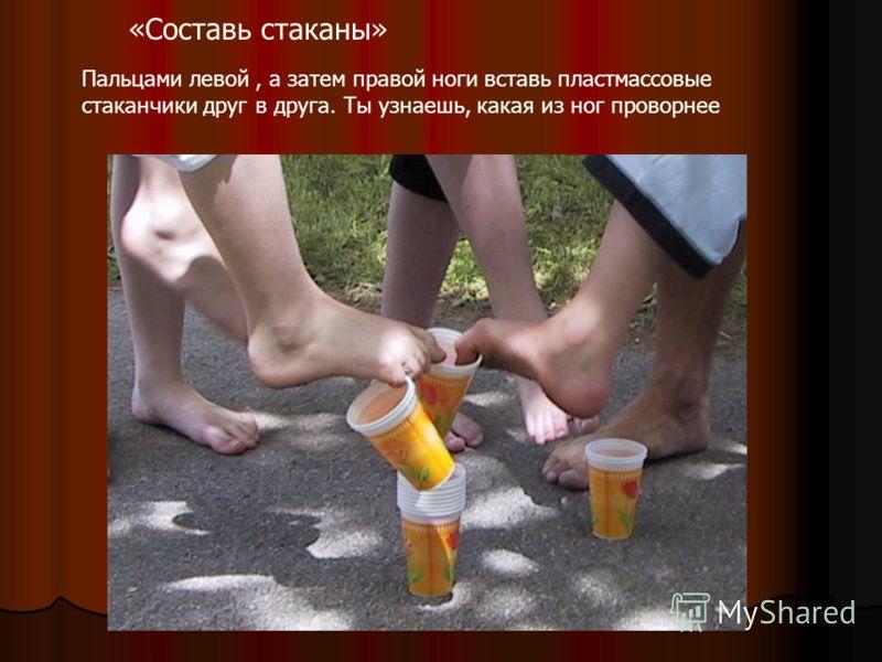 Пальцами левой, а затем правой ноги вставь пластмассовые стаканчики друг в друга. Ты узнаешь, какая из ног проворнее «Составь стаканы»