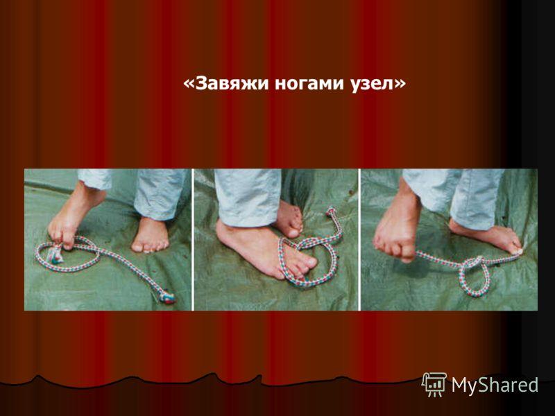 «Завяжи ногами узел»