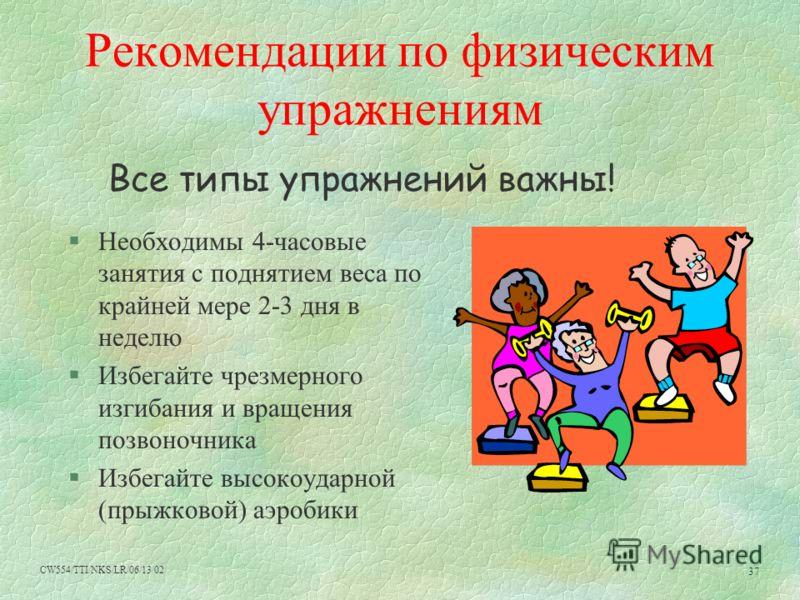 CW554/TTI/NKS/LR/06/13/02 37 Рекомендации по физическим упражнениям Необходимы 4-часовые занятия с поднятием веса по крайней мере 2-3 дня в неделю Избегайте чрезмерного изгибания и вращения позвоночника Избегайте высокоударной (прыжковой) аэробики Вс
