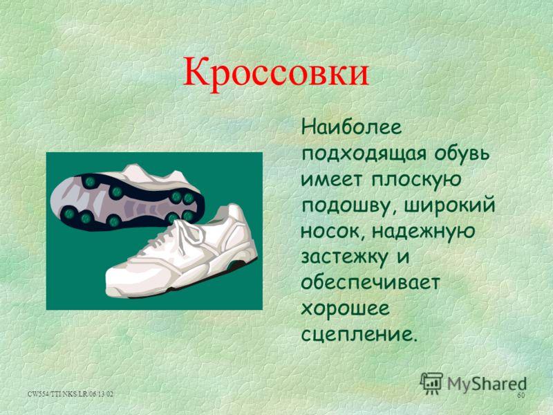 CW554/TTI/NKS/LR/06/13/02 60 Кроссовки Наиболее подходящая обувь имеет плоскую подошву, широкий носок, надежную застежку и обеспечивает хорошее сцепление.