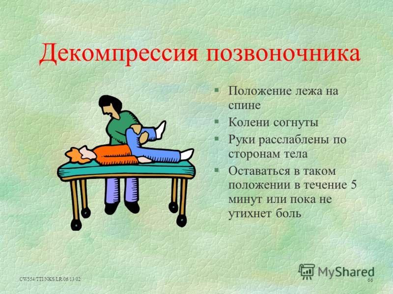 CW554/TTI/NKS/LR/06/13/02 66 Декомпрессия позвоночника Положение лежа на спине Колени согнуты Руки расслаблены по сторонам тела Оставаться в таком положении в течение 5 минут или пока не утихнет боль