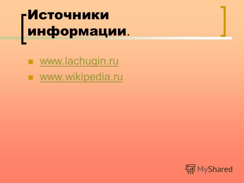 Источники информации. www.lachugin.ru www.wikipedia.ru