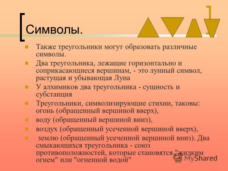 Символы. Также треугольники могут образовать различные символы. Два треугольника, лежащие горизонтально и соприкасающиеся вершинам, - это лунный символ, растущая и убывающая Луна У алхимиков два треугольника - сущность и субстанция Треугольники, симв