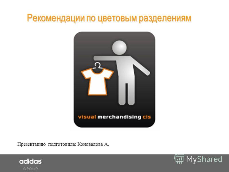 1 Shop Manager Рекомендации по цветовым разделениям Презентацию подготовила: Коновалова А.
