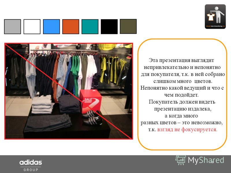 19 Shop Manager Эта презентация выглядит непривлекательно и непонятно для покупателя, т.к. в ней собрано слишком много цветов. Непонятно какой ведущий и что с чем подойдет. Покупатель должен видеть презентацию издалека, а когда много разных цветов –