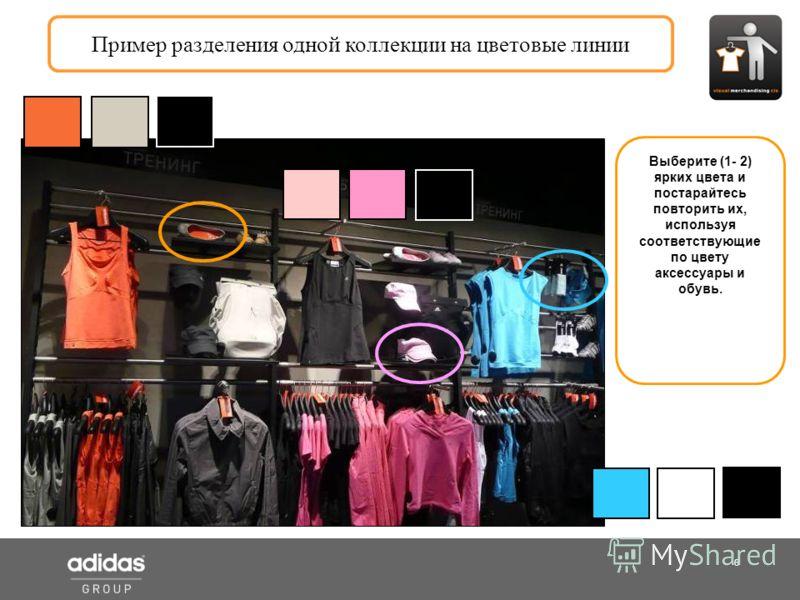 6 Shop Manager Пример разделения одной коллекции на цветовые линии Выберите (1- 2) ярких цвета и постарайтесь повторить их, используя соответствующие по цвету аксессуары и обувь.
