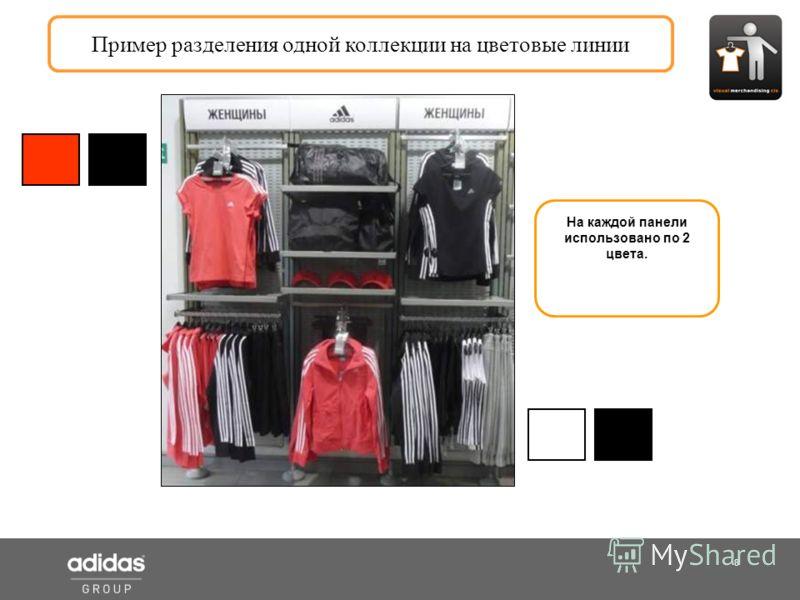8 Shop Manager Пример разделения одной коллекции на цветовые линии На каждой панели использовано по 2 цвета.