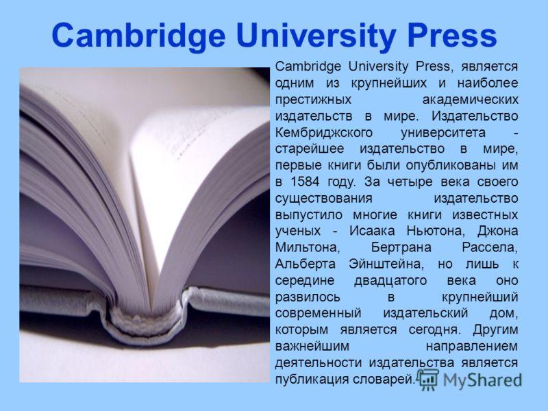 Cambridge University Press Cambridge University Press, является одним из крупнейших и наиболее престижных академических издательств в мире. Издательство Кембриджского университета - старейшее издательство в мире, первые книги были опубликованы им в 1