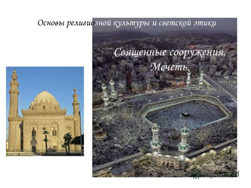 Священные сооружения. Мечеть 3 группа 2 подгруппа Основы религиозной культуры и светской этики Священные сооружения. Мечеть.