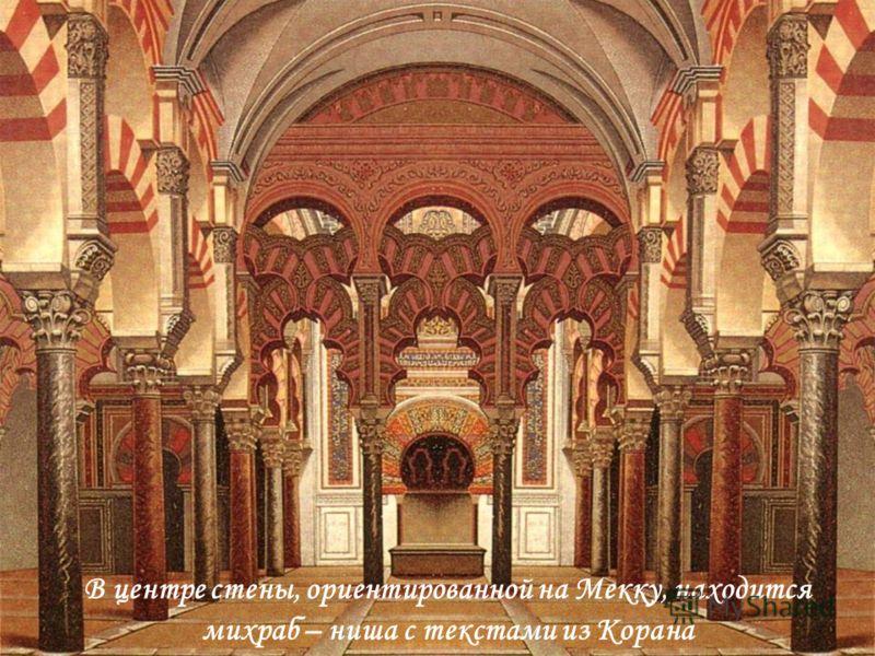 В центре стены, ориентированной на Мекку, находится михраб – ниша с текстами из Корана