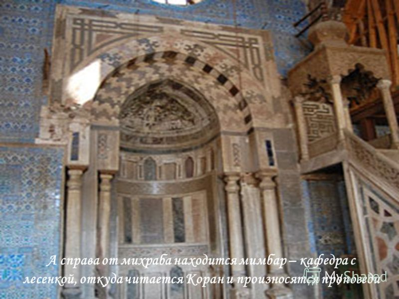 А справа от михраба находится мимбар – кафедра с лесенкой, откуда читается Коран и произносятся проповеди