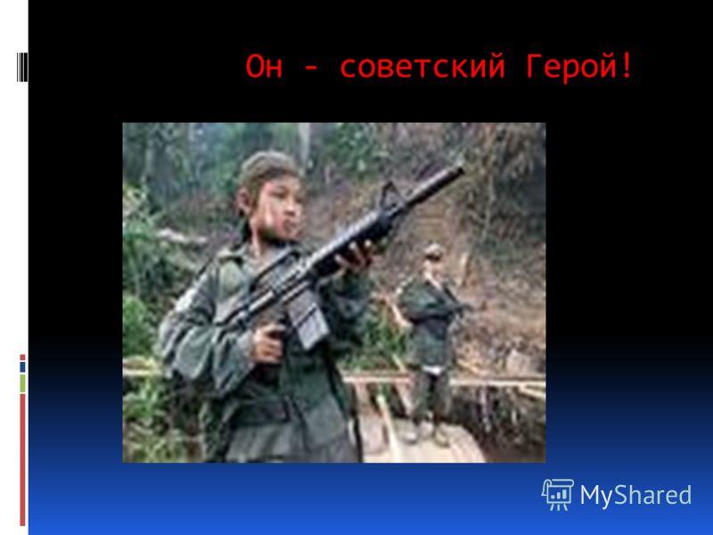 Он - советский Герой!