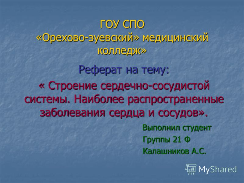 Презентация на тему ГОУ СПО Орехово зуевский медицинский  1 ГОУ
