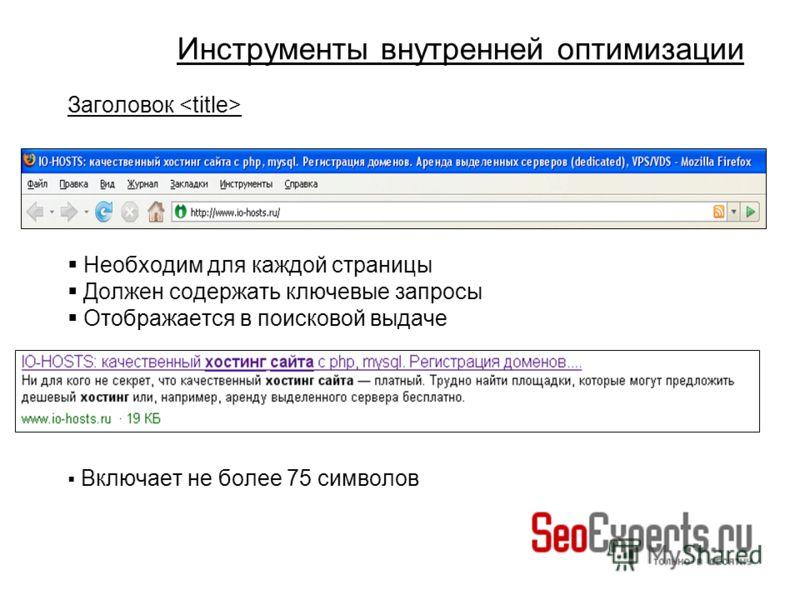 Заголовок Необходим для каждой страницы Должен содержать ключевые запросы Отображается в поисковой выдаче Включает не более 75 символов Инструменты внутренней оптимизации