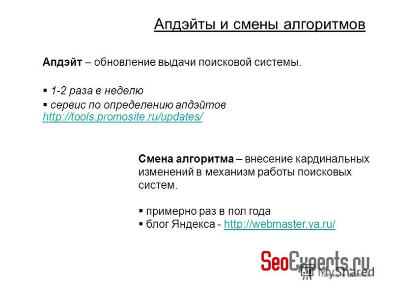 Апдэйт – обновление выдачи поисковой системы. 1-2 раза в неделю сервис по определению апдэйтов http://tools.promosite.ru/updates/ http://tools.promosite.ru/updates/ Апдэйты и смены алгоритмов Смена алгоритма – внесение кардинальных изменений в механи
