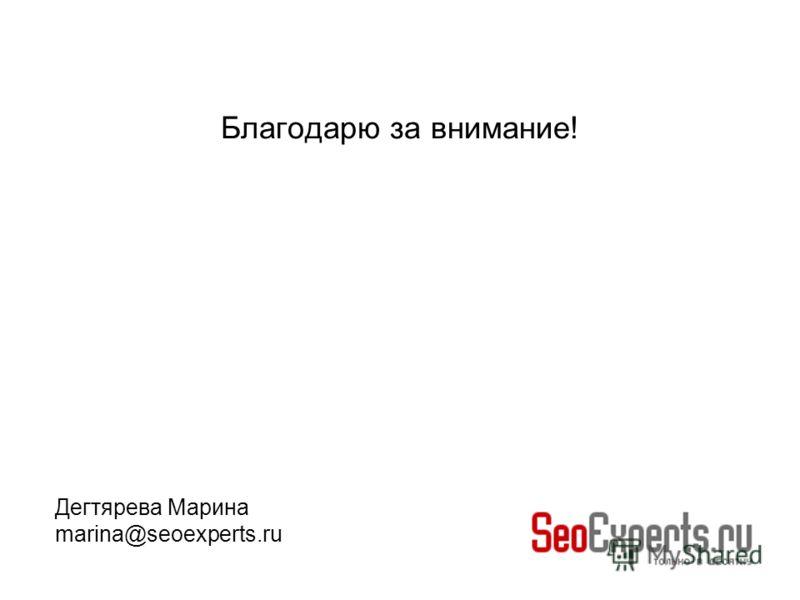 Благодарю за внимание! Дегтярева Марина marina@seoexperts.ru