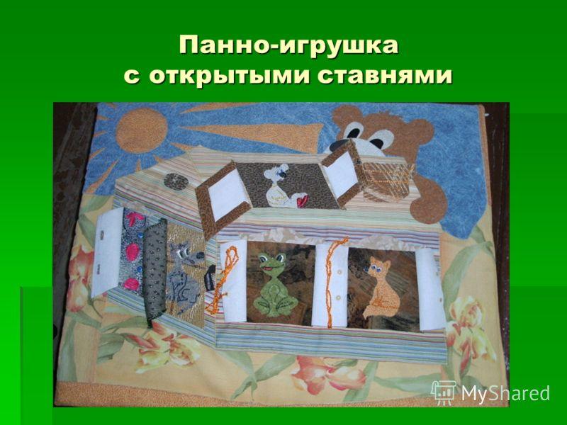 Панно-игрушка с открытыми ставнями