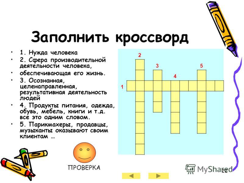Полугодовой тест по обществознании на тему семья 6 класс