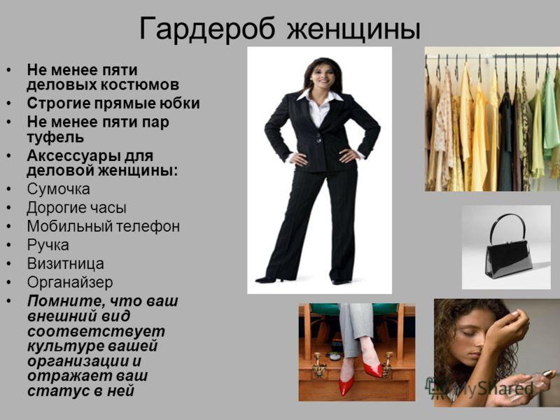 Внешний вид и одежда в организации