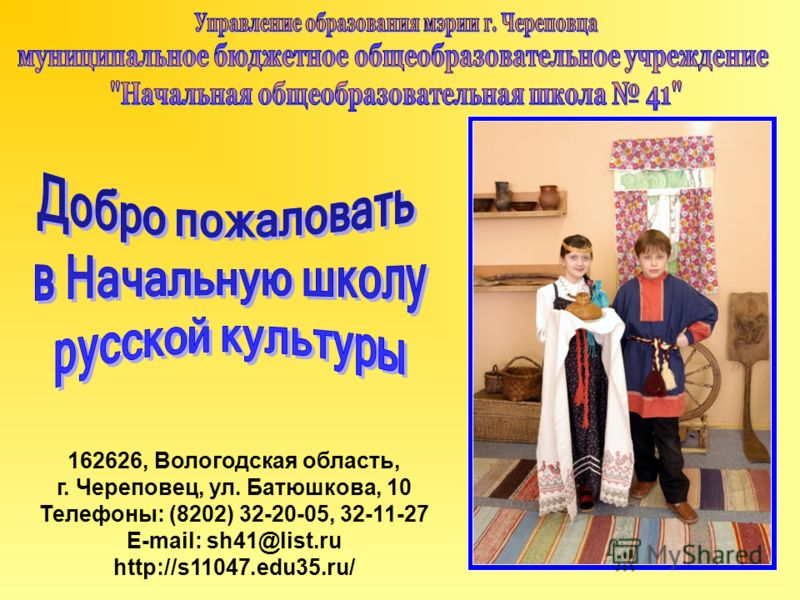 162626, Вологодская область, г. Череповец, ул. Батюшкова, 10 Телефоны: (8202) 32-20-05, 32-11-27 E-mail: sh41@list.ru http://s11047.edu35.ru/