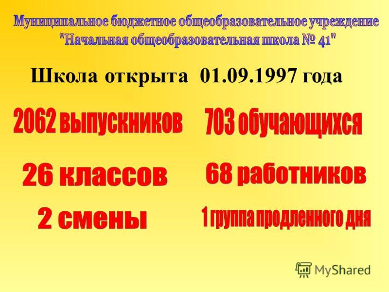 Школа открыта 01.09.1997 года