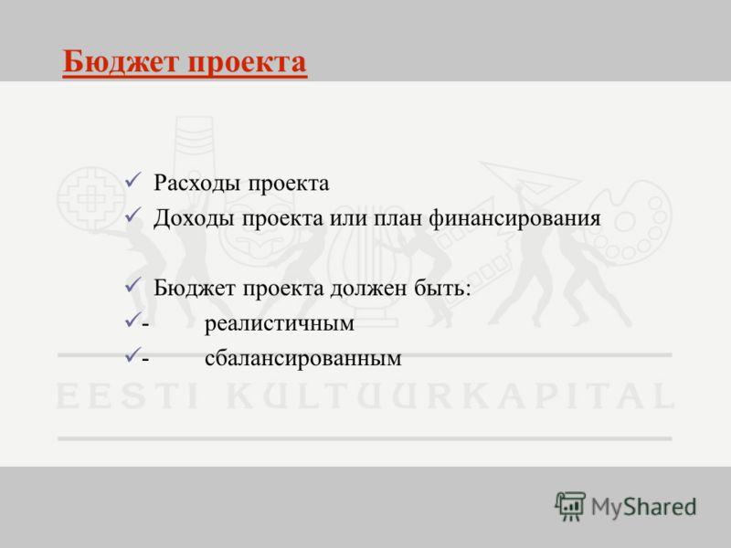 Бюджет проекта Расходы проекта Доходы проекта или план финансирования Бюджет проекта должен быть: - реалистичным - сбалансированным